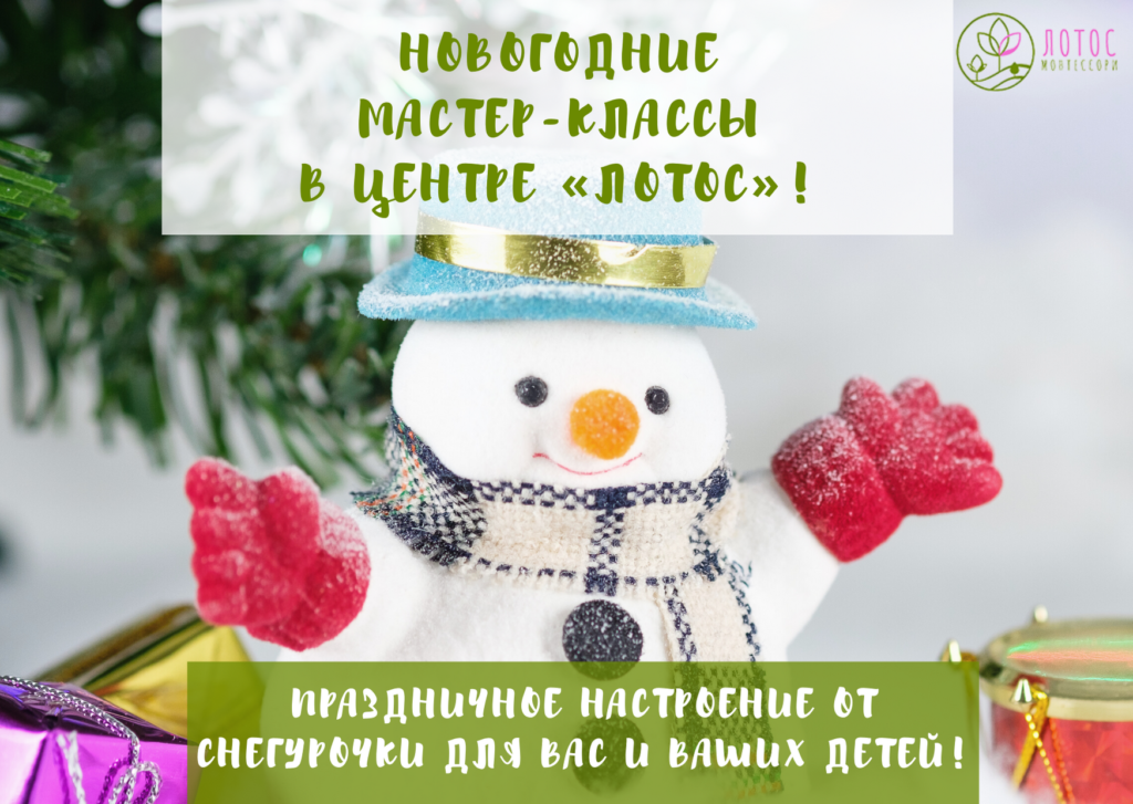 Новый год для детей в Дмитрове